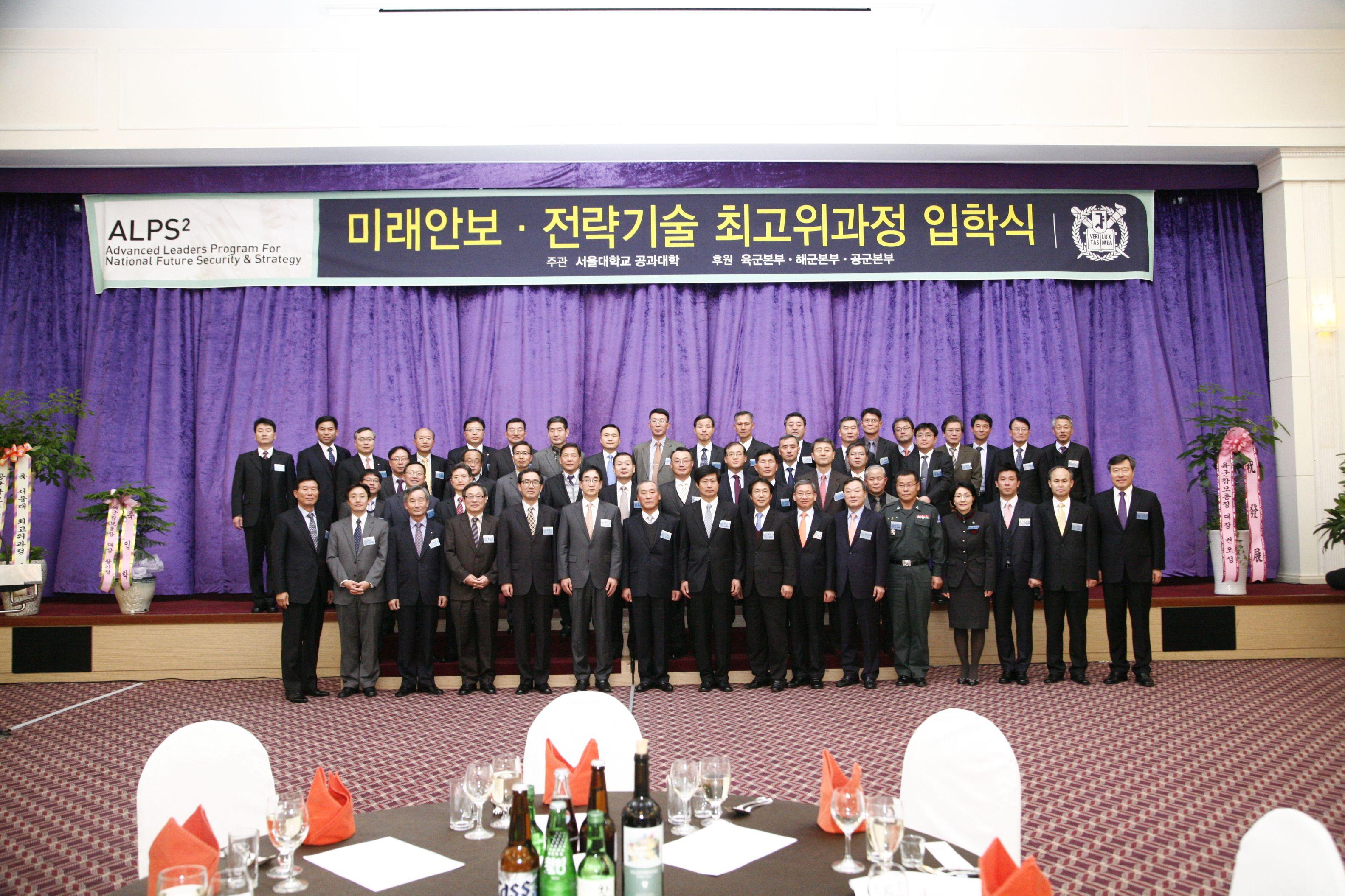 ALPS2 제1기 입학식 (계룡대 무궁화회관, 2013.11.17)
